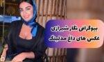نگار شیرازی کیست؟ | بیوگرافی سکسی ترین مدل با حجاب ایرانی